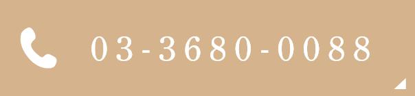 03-3680-0088