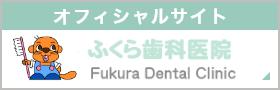オフィシャルサイト ふくら歯科医院 Fukura Dental Clinic