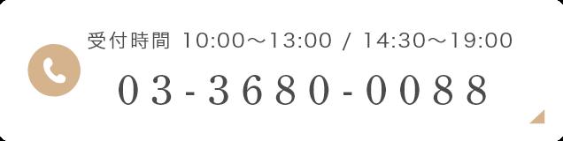 受付時間 10:00~13:00 / 14:30~19:00 03-3680-0088